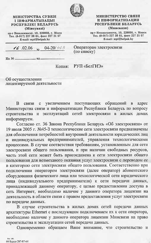 Новости за год Архив Интернет в Минске  сами себе в государстве которое претендует на звание высокотехнологичного и собирается развивать Парк Высокихтехнологий даже Интернет монополизирован